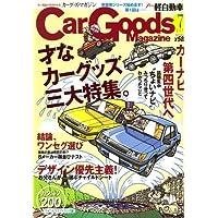 Car Goods Magazine (カーグッズマガジン) 2007年 07月号 [雑誌]