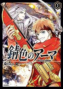 錆色のアーマ 2 (MFコミックス ジーンシリーズ)