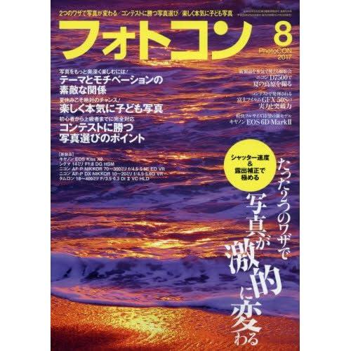 フォトコン 2017年 08 月号 [雑誌]