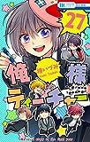 俺様ティーチャー 27 (花とゆめコミックス)
