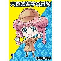六橋条麗子の冒険・1