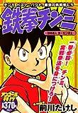 鉄拳チンミ -謎の達人ヨーセン道士- アンコール刊行 (講談社プラチナコミックス)