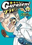 グラゼニ(16) (モーニングコミックス)