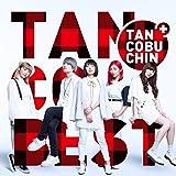 ベストアルバム『TANCOBEST』 TYPE-C(CD+特典DVD) (初回生産限定盤)