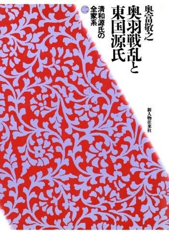 清和源氏の全家系2(新人物往来社1988年刊行)