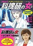 コミック科捜研の女 2 (AKITA TOP COMICS)