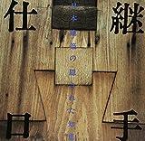継手・仕口―日本建築の隠された知恵 (LIXIL BOOKLET)