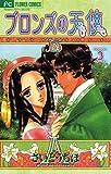 ブロンズの天使(3) (フラワーコミックス)