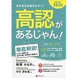高認があるじゃん!2019-2020年版 (高卒認定試験完全ガイドブック)