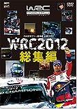 DVD>WRC総集編 2012 (<DVD>) (<DVD>) (<DVD>)