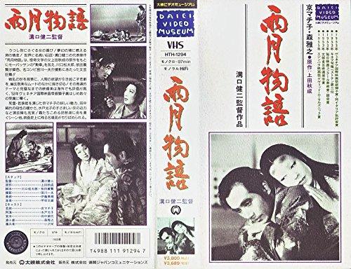 雨月物語 [VHS]の詳細を見る