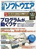 日経ソフトウエア 2010年 01月号 [雑誌]