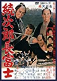 続次郎長富士 [DVD]