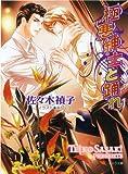 極悪紳士と踊れ / 佐々木 禎子 のシリーズ情報を見る