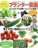 野菜とハーブのプランター菜園 (ブティックムックno.1142)