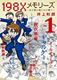 198Xメモリーズ(1) (てんとう虫コミックススペシャル)
