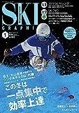 月刊スキーグラフィック 2018年1月号