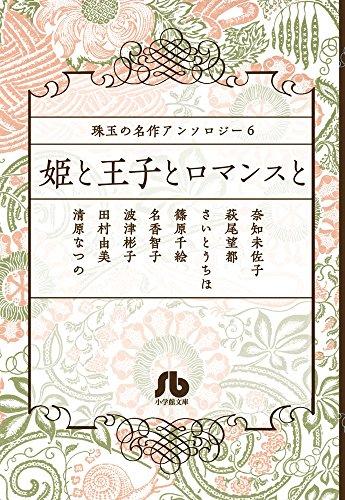 珠玉の名作アンソロジー 6 「姫と王子とロマンスと」 (小学館文庫 珠玉の名作アンソロジー 6)の詳細を見る