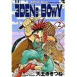 ヱデンズ ボゥイ(2) (角川コミックス・エース)