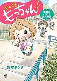 おひさま もっちゃん! 漫画家パパの育児日記 (コミックエッセイ)