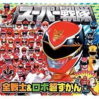 スーパー戦隊 全戦士&ロボ超ずかん (ピギー・ファミリー・シリーズ)