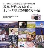 写真上手になるためのオリンパスPENの撮り方手帖 画像