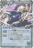 【バトルスピリッツ】剣王獣ビャク・ガロウ Xレア Xレアパック レジェンドエディション bsc07-bs07-x26