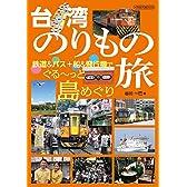 台湾のりもの旅 (鉄道&バス+船&飛行機でまるごとぐる~っと島めぐり)