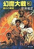 幻魔大戦 3 最初の戦闘 (角川文庫)