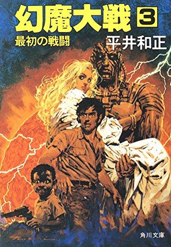 幻魔大戦 3 最初の戦闘<幻魔大戦> (角川文庫)