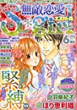 無敵恋愛 Sgirl (エスガール) 2011年 06月号 [雑誌]