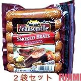 【クール便】ジョンソンヴィル スモークブラッツ 396g×2袋
