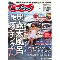 関西 じゃらん 2007年 06月号 [雑誌]