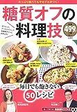糖質オフの料理技 (TJMOOK 知恵袋BOOKS)