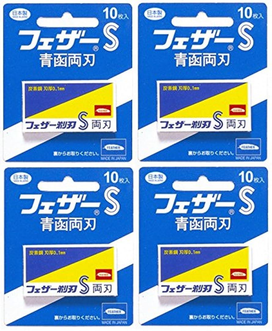 金額時制減少【まとめ買い】フェザー 青函 両刃 10枚入×4個