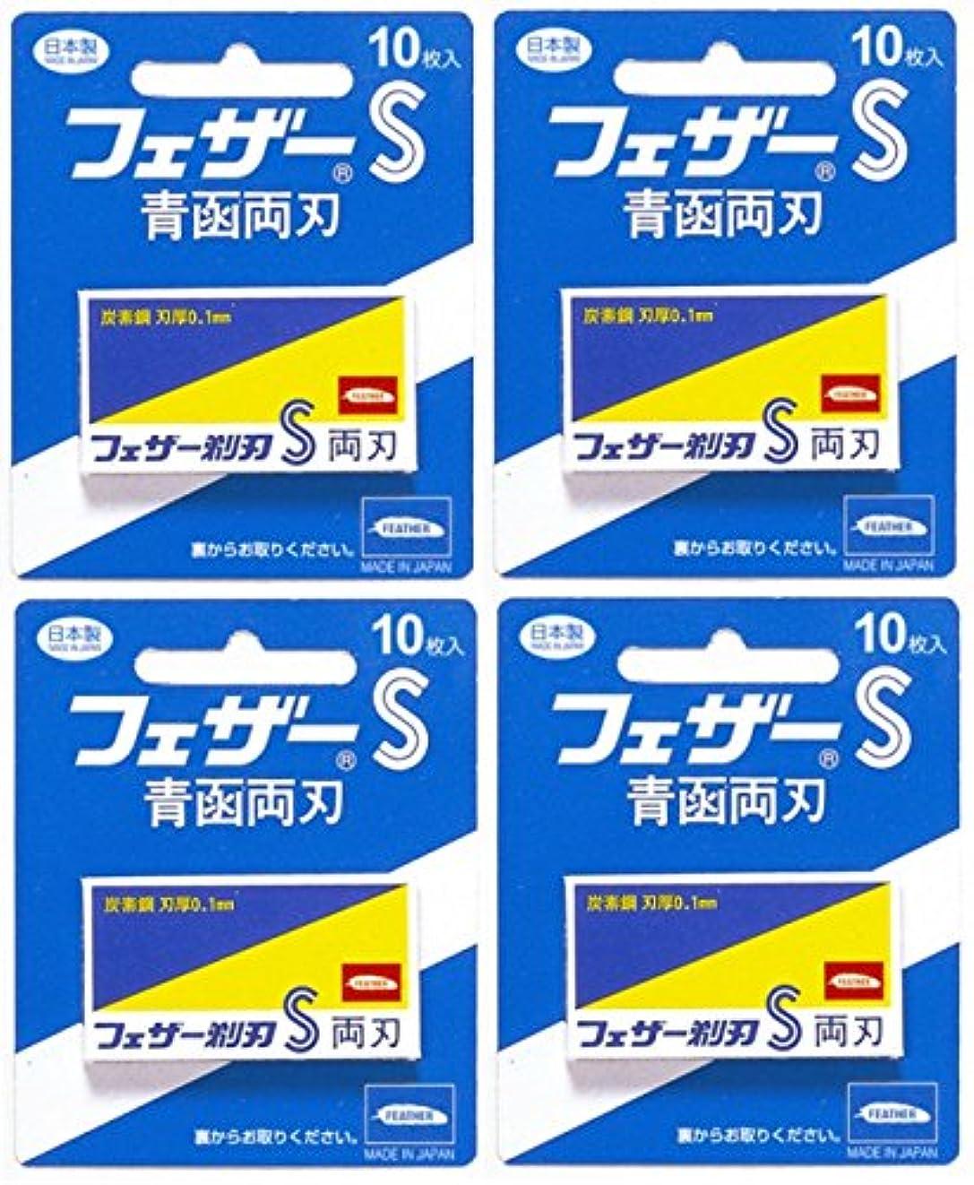 破滅的な側忘れられない【まとめ買い】フェザー 青函 両刃 10枚入×4個