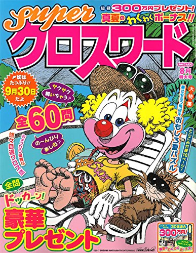 superクロスワード 2017年 08 月号 [雑誌]