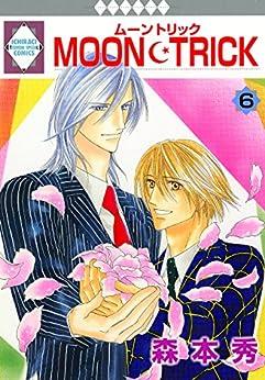 [森本 秀]のMOON・TRICK(6) (冬水社・いち*ラキコミックス)