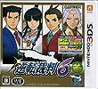 3DS 逆転裁判6【初回限定特典】逆転劇場 2本セットが入手できるダウンロード番号 付