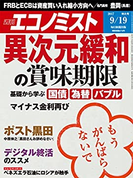 週刊エコノミストの書影