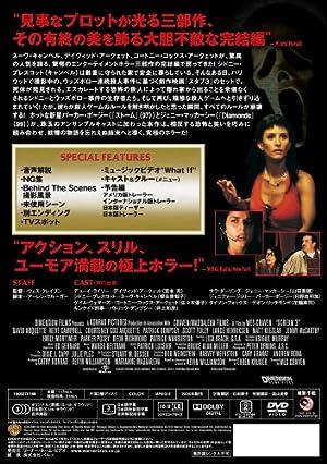 スクリーム3 [DVD]