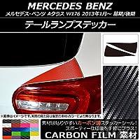 AP テールランプステッカー カーボン調 メルセデス・ベンツ Aクラス W176 2013年01月~ メタリックブルー AP-CF2777-MBL 入数:1セット(2枚)