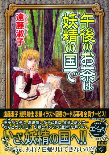 午後のお茶は妖精の国で (Feelコミックスファンタジー)の詳細を見る