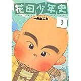 花田少年史(3) (モーニングコミックス)