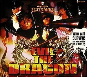 死霊遊戯~Evil The Dragon~