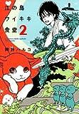 江の島ワイキキ食堂(2) (ねこぱんちコミックス)