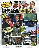 ライブ!現代社会 2019