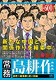常務 島耕作 初芝の新事業と匠の技編 (講談社プラチナコミックス)