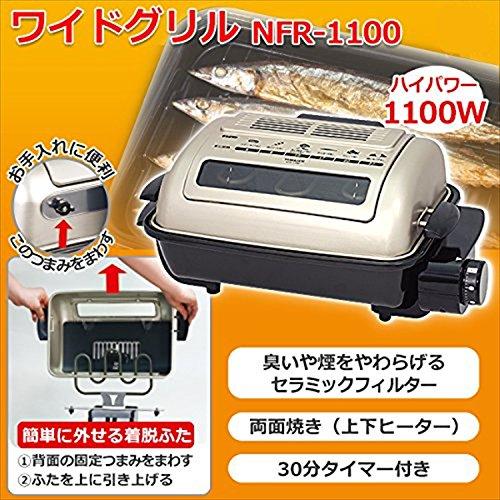 山善(YAMAZEN) ワイドグリル 魚焼きグリル NFR-1100 S