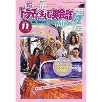 NHK テレビドラマで楽しむ英会話 2006年 11月号 [雑誌]